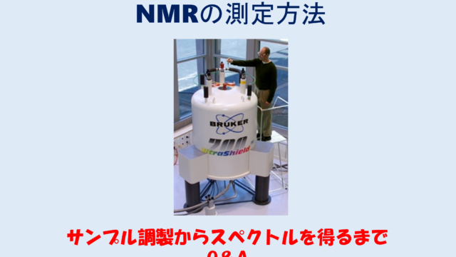 NMRの測定方法