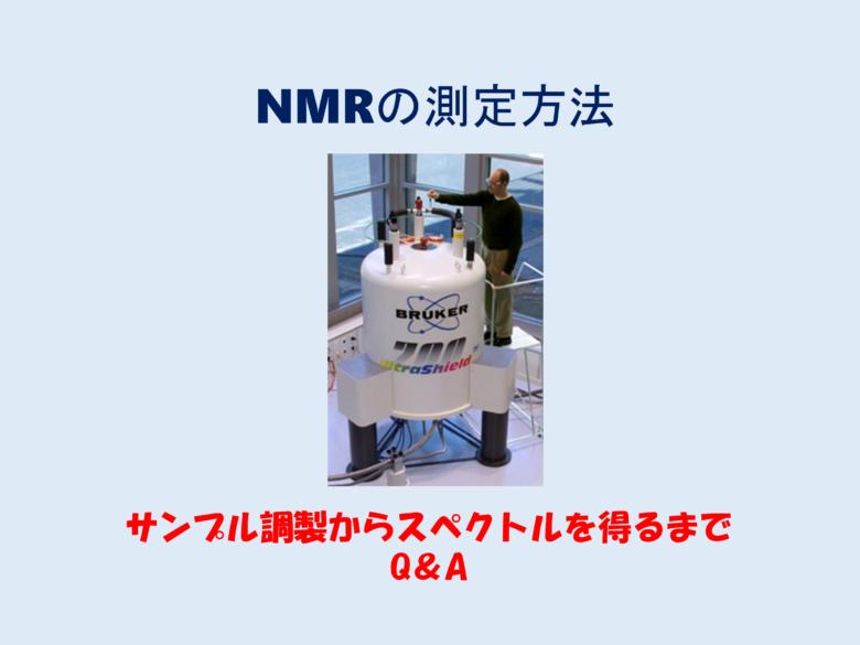 NMRの測定方法!サンプル調製からスペクトルを得るまで