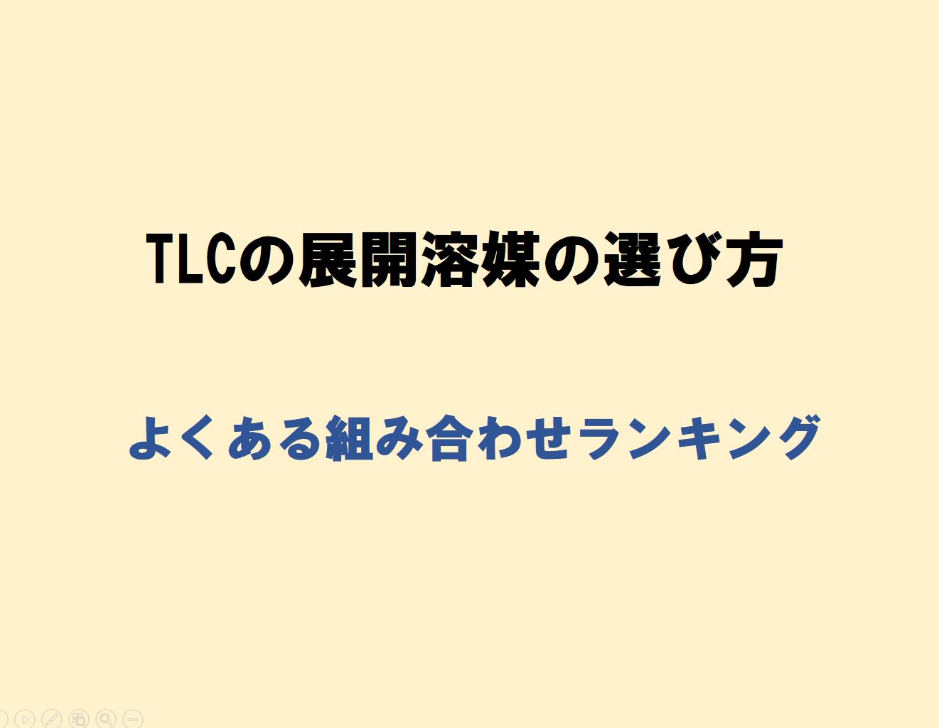 TLCの展開溶媒