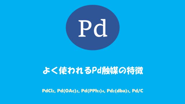Pd触媒の特徴