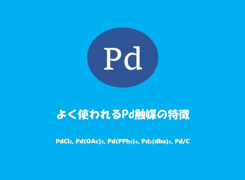 よく使われるパラジウム触媒の特徴!0価と2価