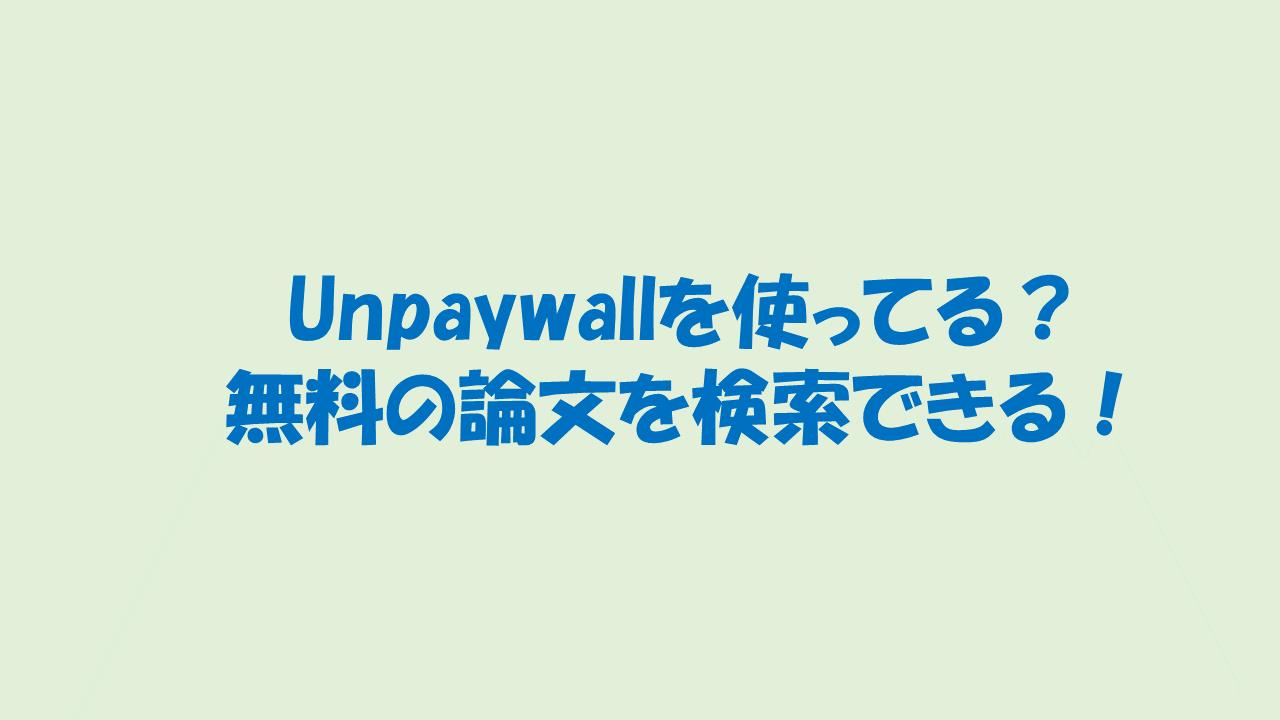 unpaywallとは無料論文検索システム