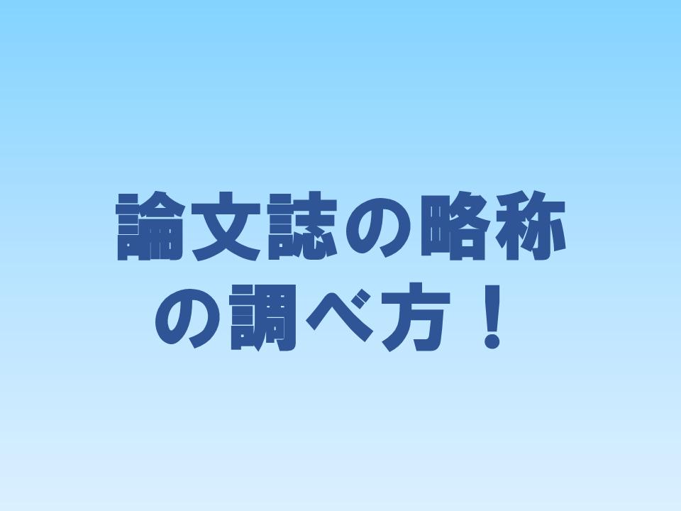 論文雑誌名の略称の調べ方!