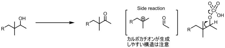 Jones酸化(ジョーンズ酸化)の副反応
