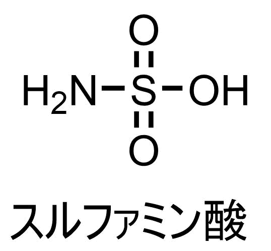 スルファミン酸