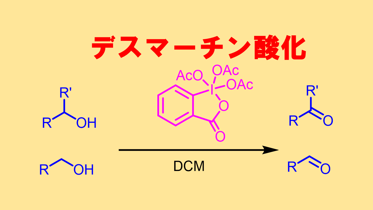 デスマーチン酸化
