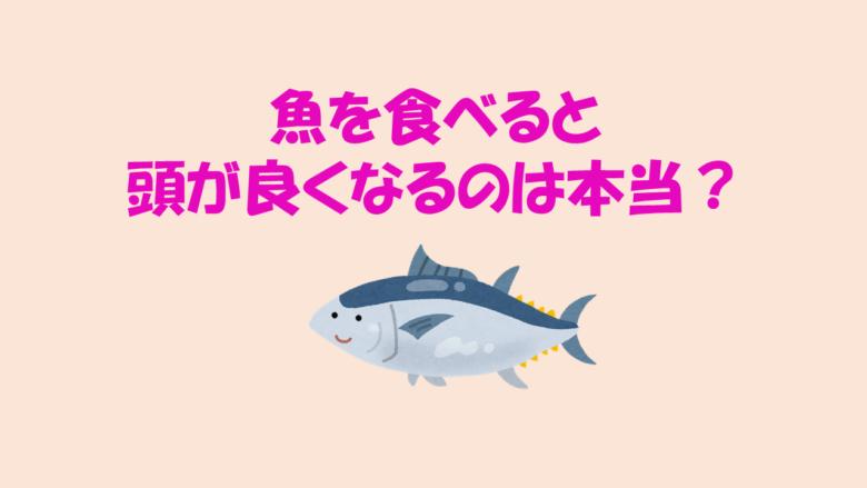 魚を食べると頭が良くなるのは本当?