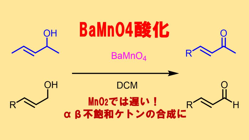 BaMnO4酸化