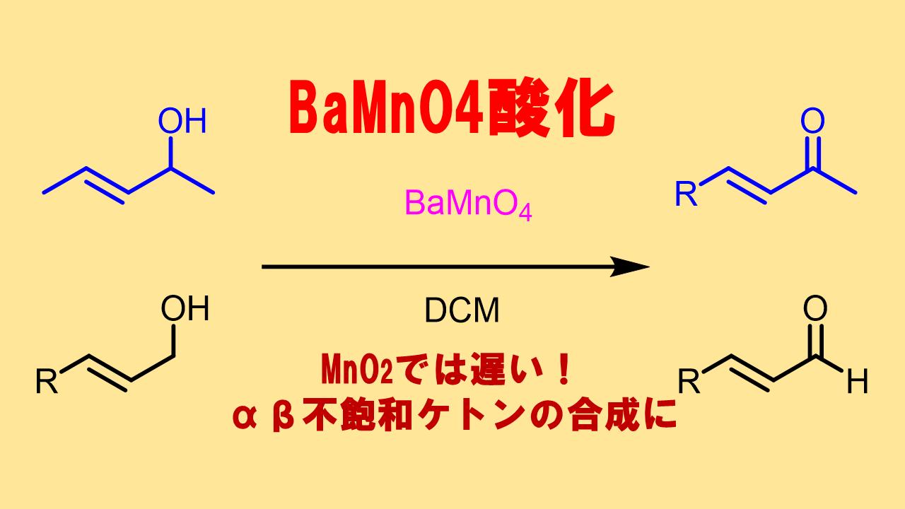 マンガン酸バリウム酸化ーBaMnO4