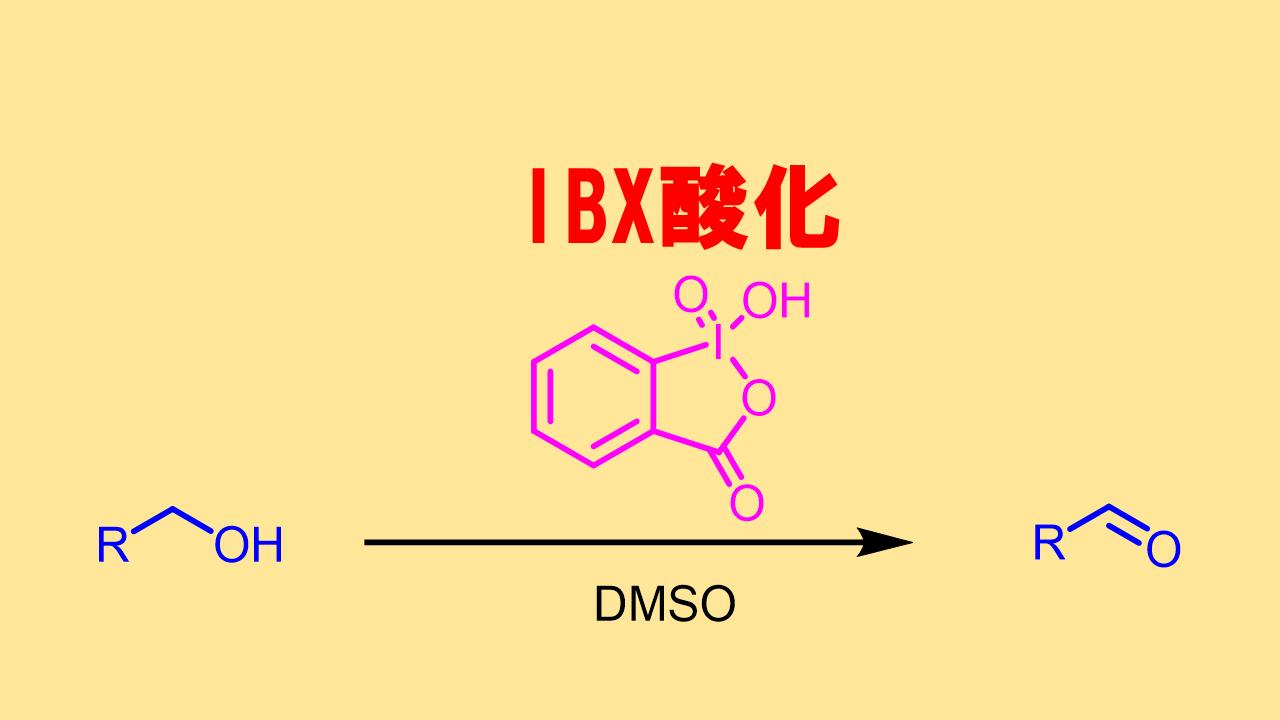 IBX酸化でアルコールを酸化