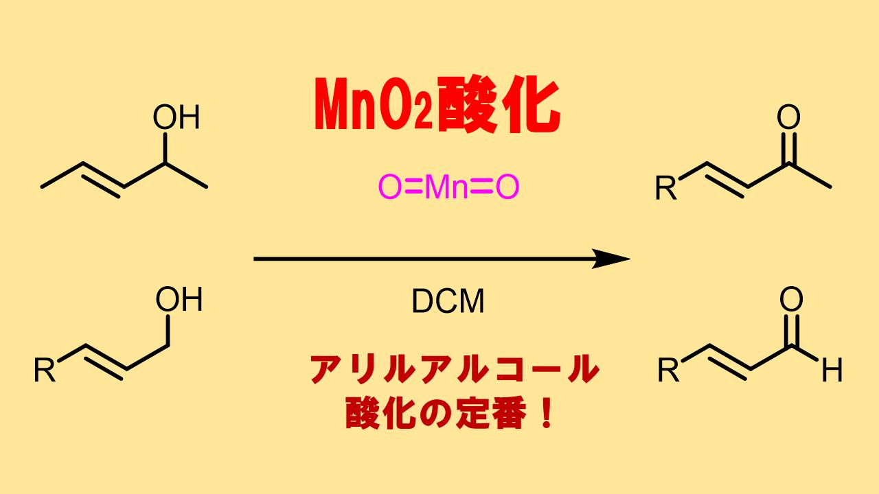 MnO2酸化ー二酸化マンガン酸化