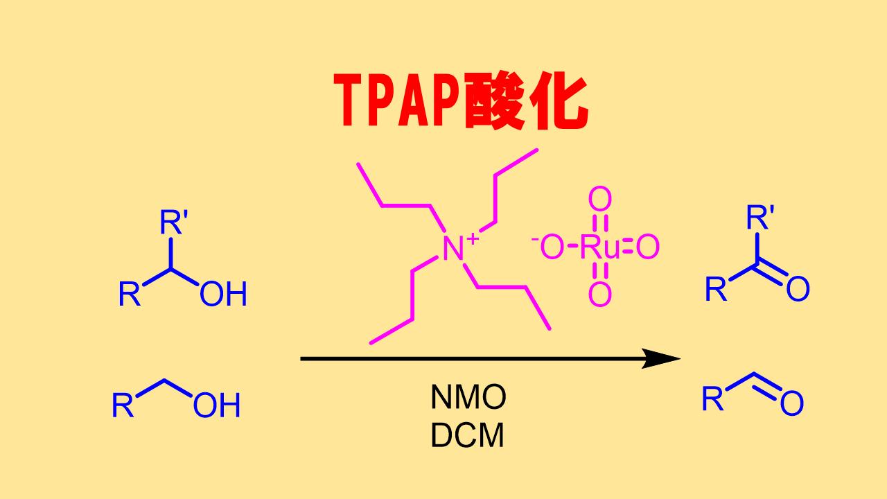 TPAP酸化 (レイグリフィス酸化)