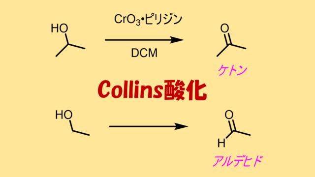 collins_eye