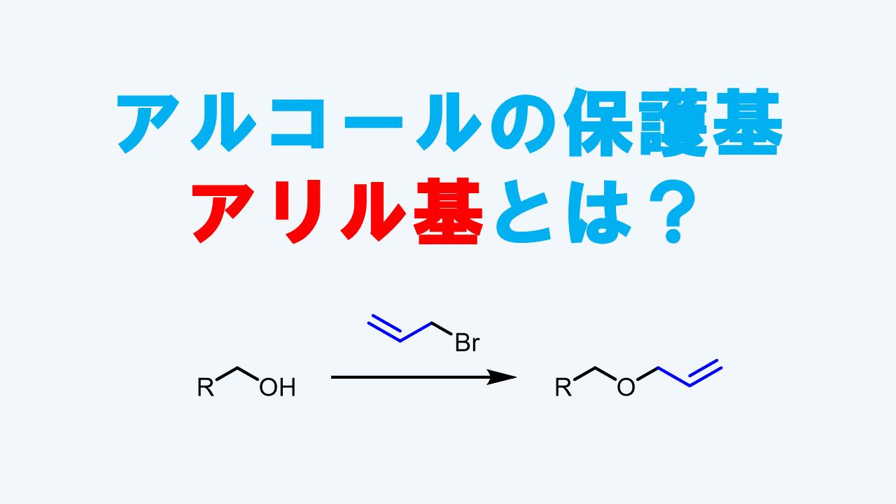 アリル基(Allyl基)によるアルコール(水酸基)の保護