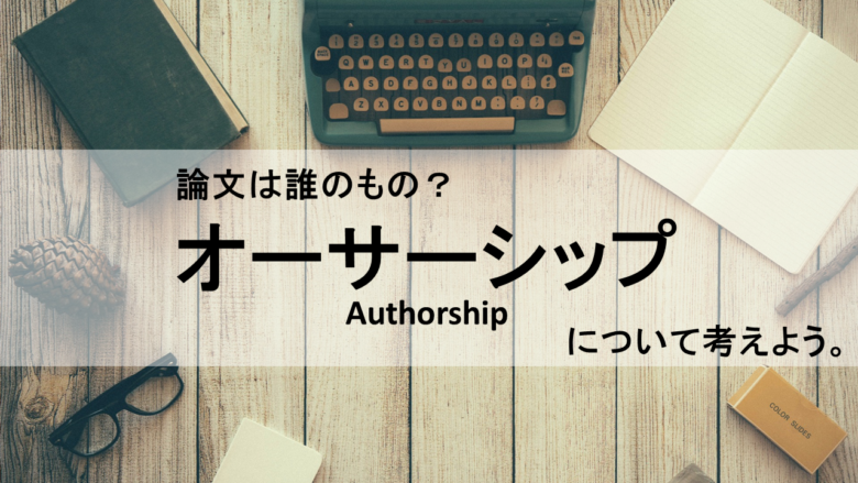論文のオーサーシップ(authorship)について考えてみよう。