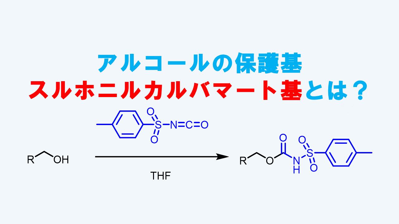 p-トルエンスルホニルカルバマートによるアルコールの保護