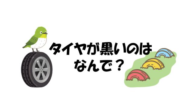 タイヤが黒いのはなぜ?