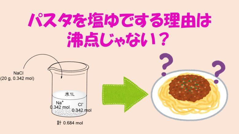 沸点を上げる?パスタを茹でるときに塩を加える本当の理由