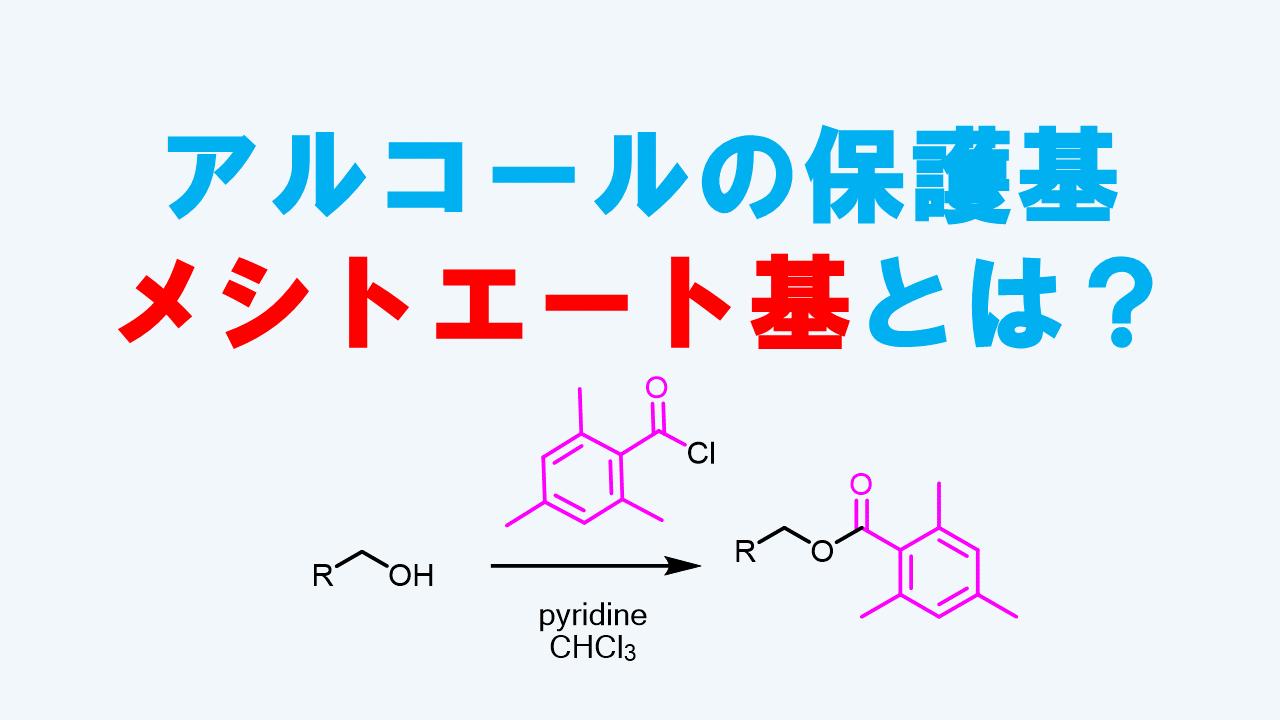 2,4,6-トリメチルベンゾイル基によるアルコールの保護基