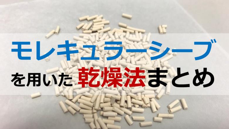 モレキュラーシーブを用いた乾燥法まとめ