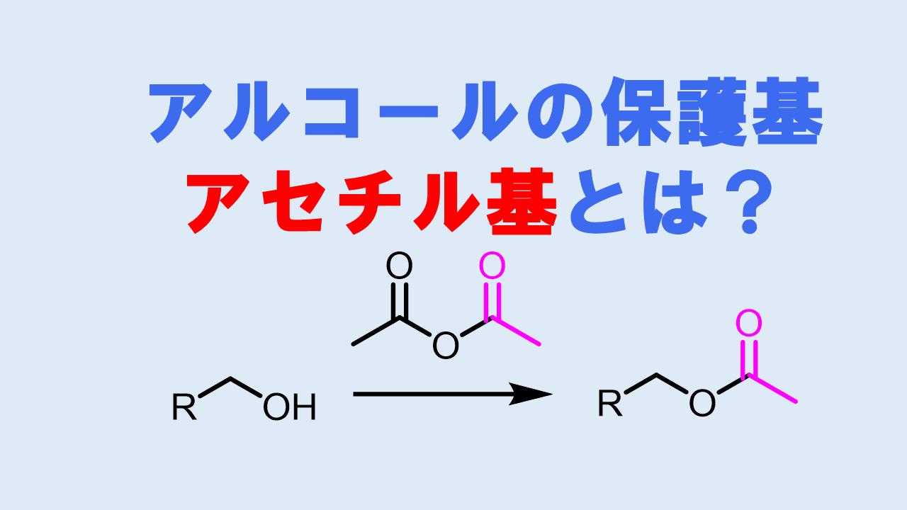 アセチル基(Ac基)よるアルコール(水酸基)の保護基
