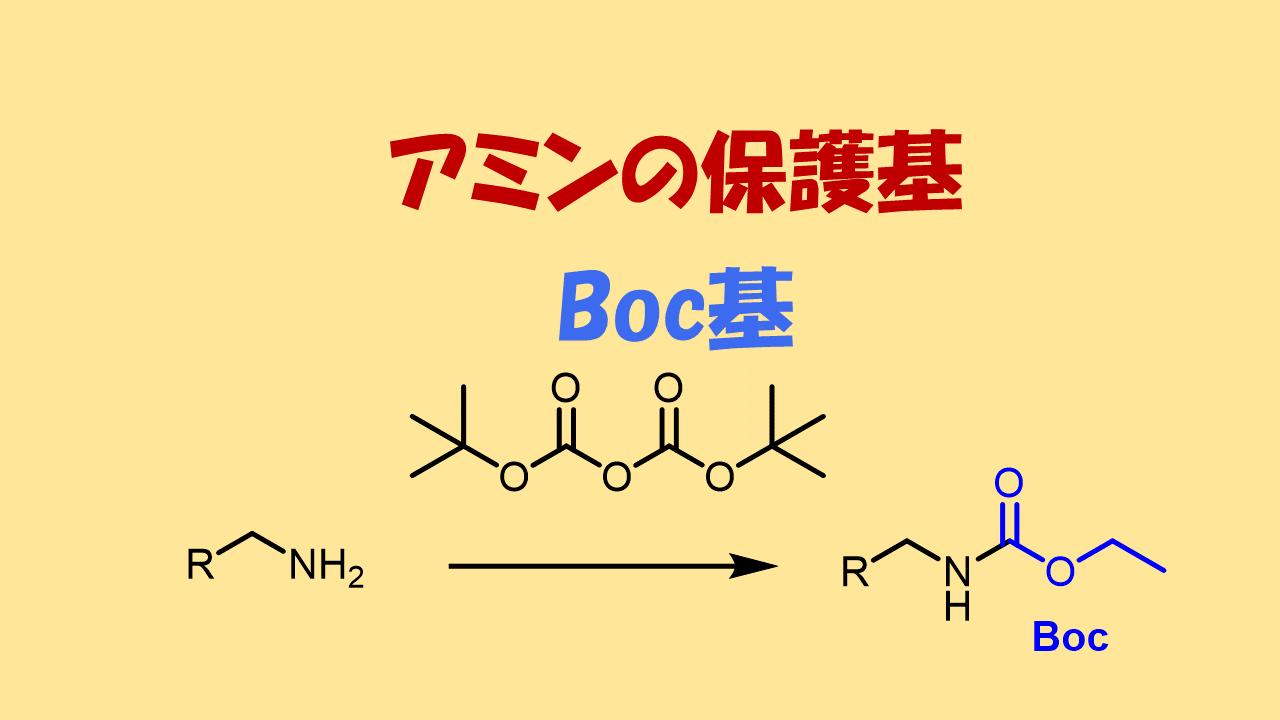 Boc基の保護・脱保護条件と反応機構