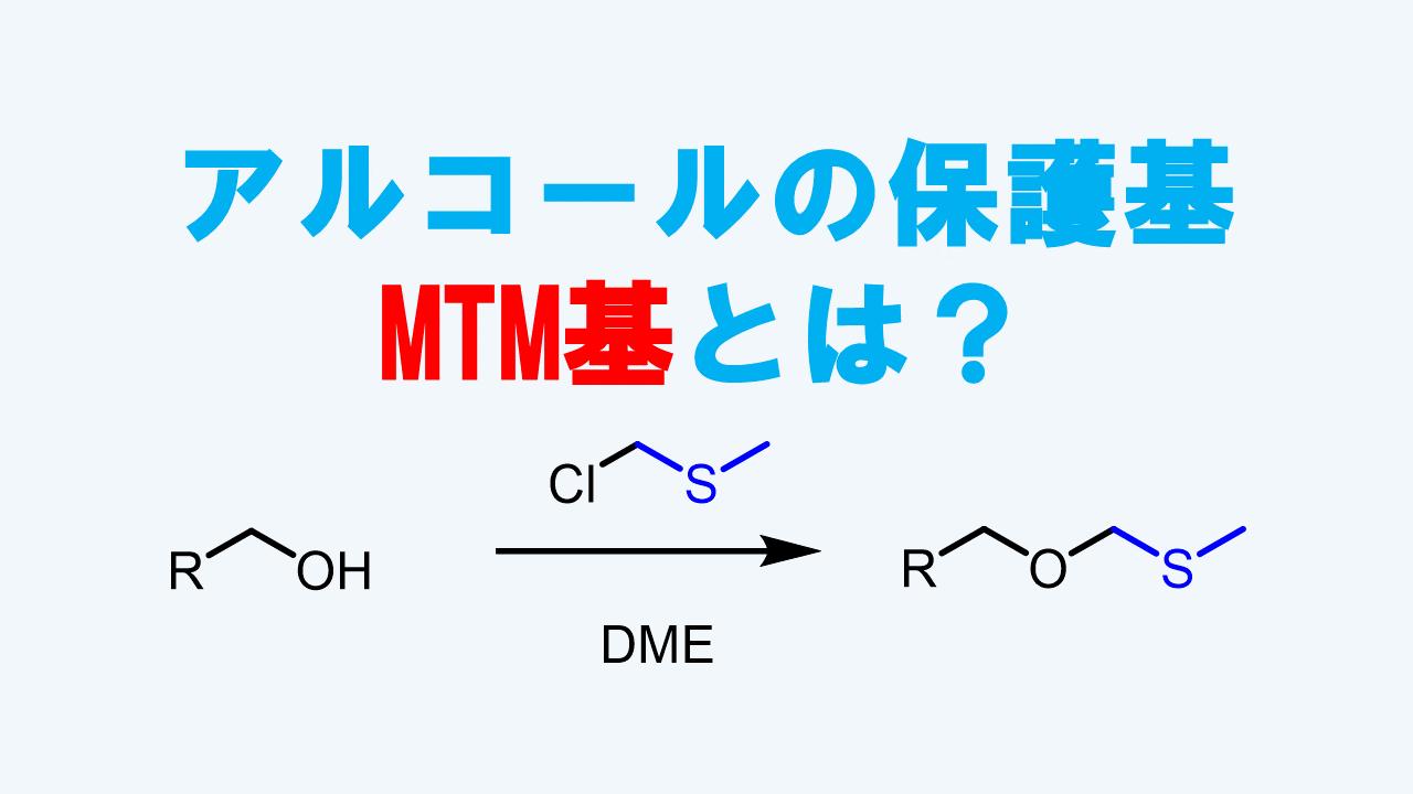 MTM基によるアルコールの保護