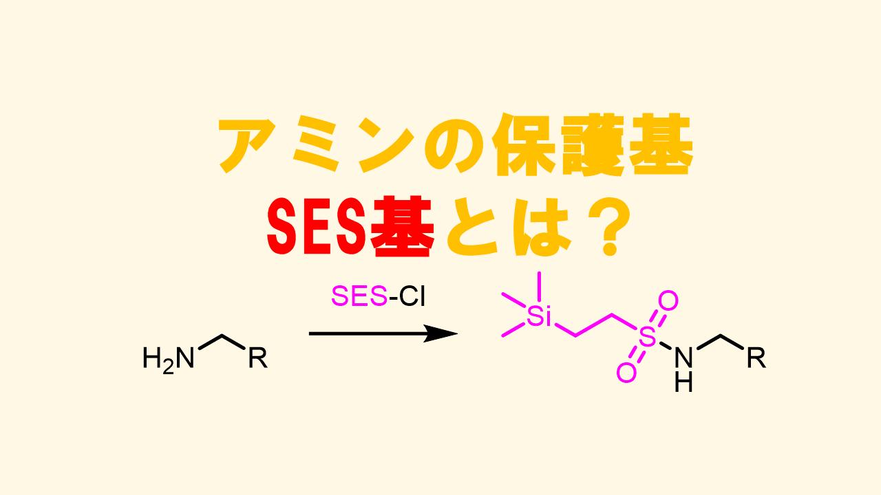 SES基によるアミンの保護基