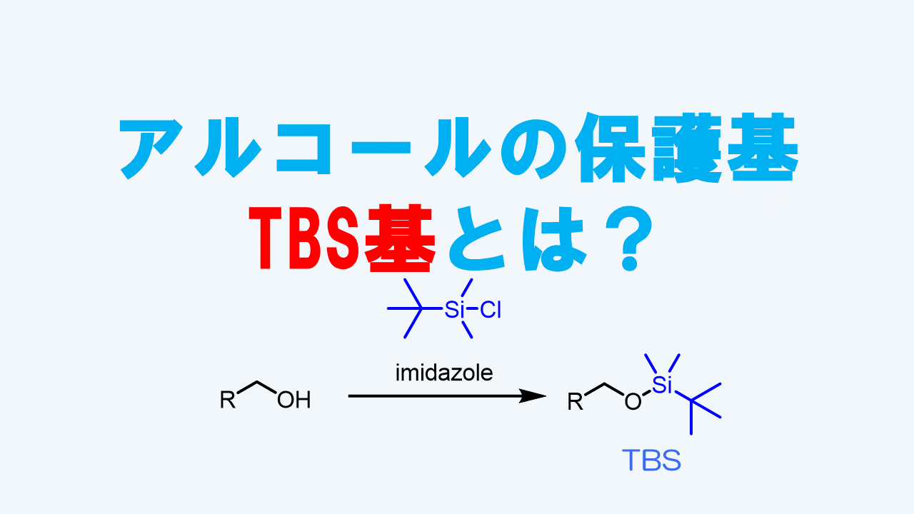 TBS基によるアルコールの保護