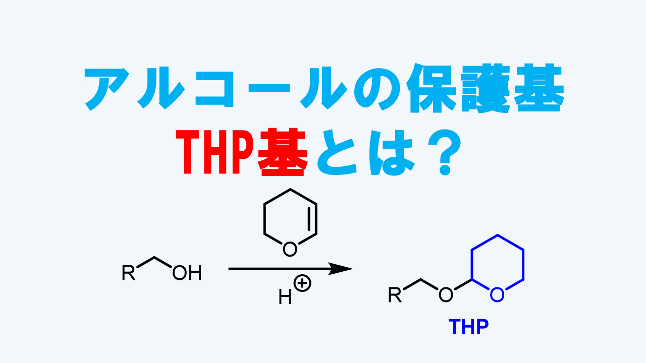 THP基(テトラヒドロピラニル基)によるアルコールの保護