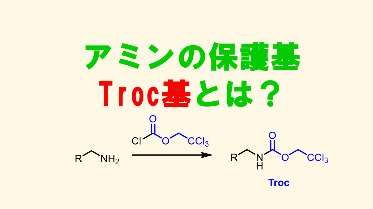 Troc基によるアミンの保護 |亜鉛+酢酸で脱保護可能な保護基!