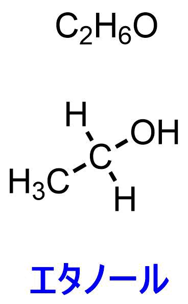 エタノールの構造