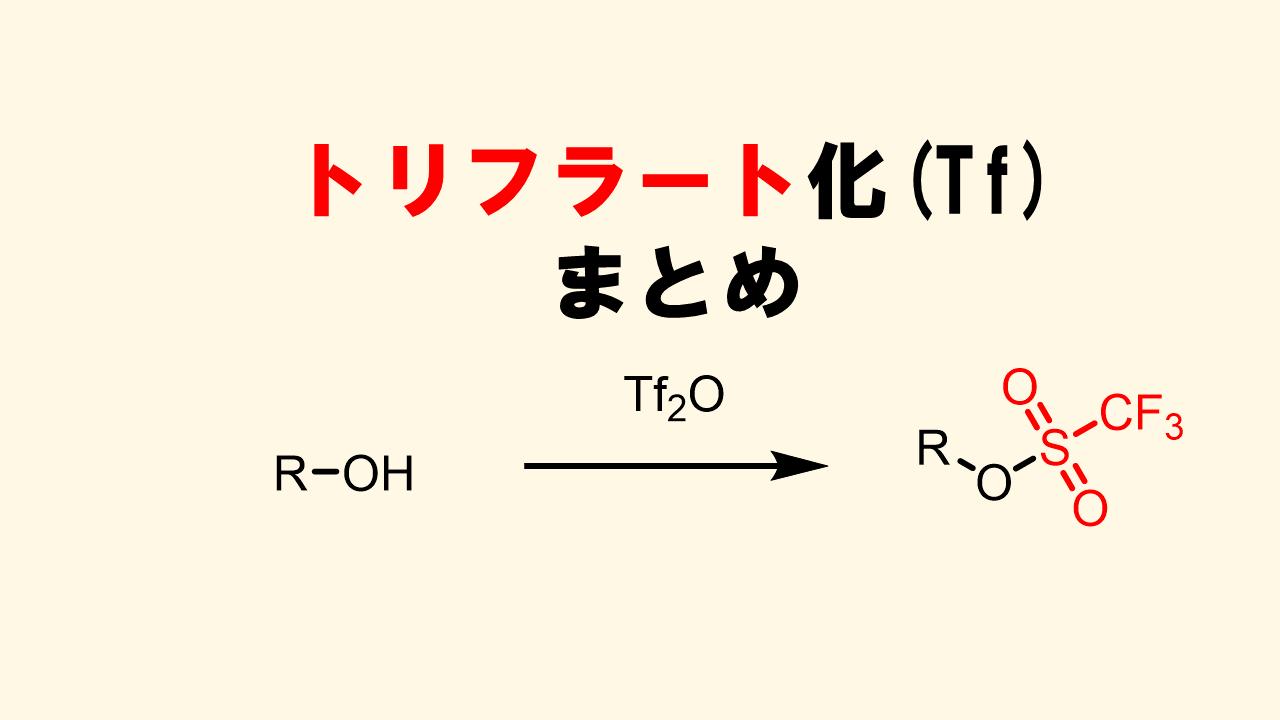 トリフラート化反応のまとめ