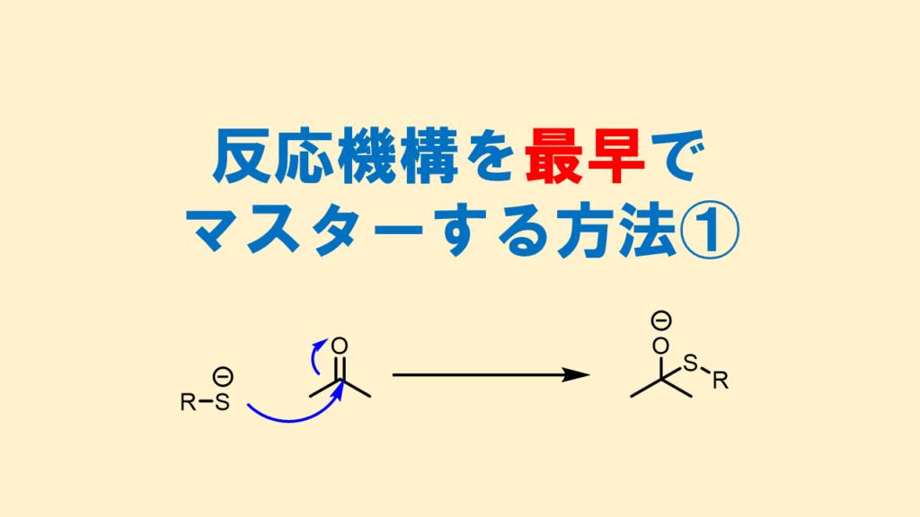 反応機構1