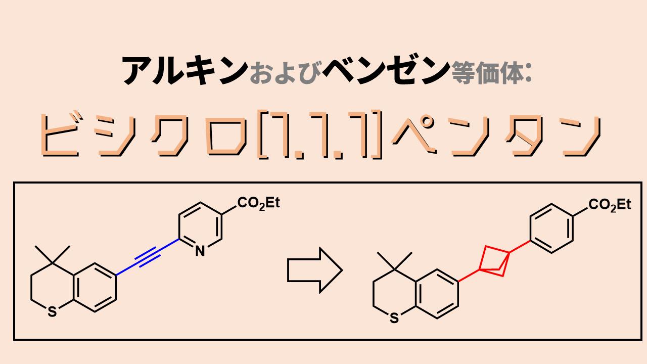 アルキンおよびベンゼン等価体: ビシクロ[1.1.1]ペンタン誘導体の合成法