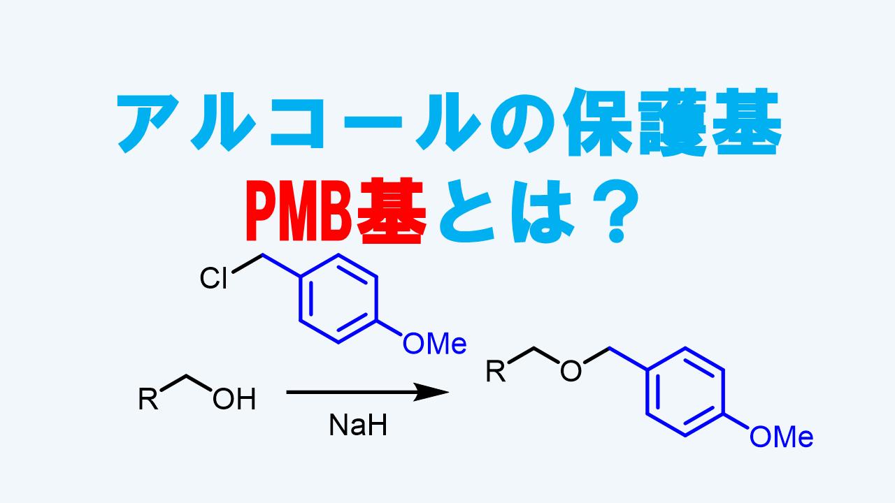 PMB基 (p-メトキシベンジル基)によるアルコールの保護