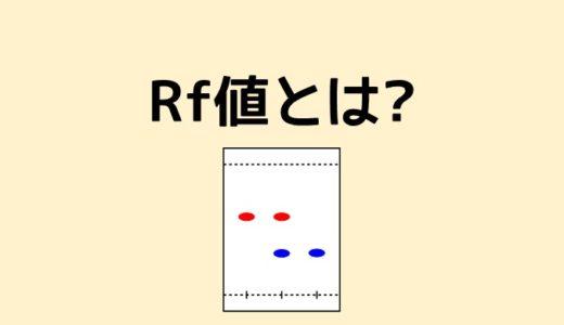 TLCのRf値の計算方法や意味とは?