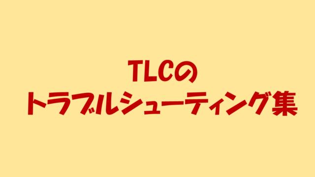 TLCトラブルシューティング