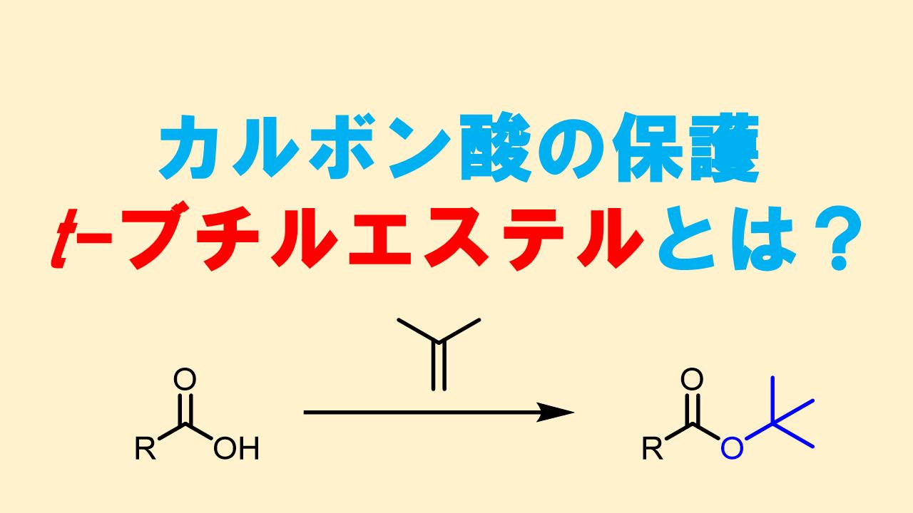 tert-ブチル基(t-Bu)によるカルボン酸の保護