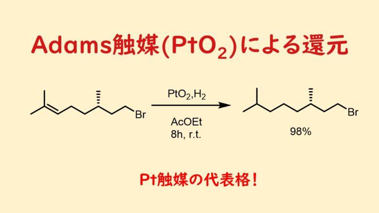 Adams触媒-酸化白金(IV)で接触還元!