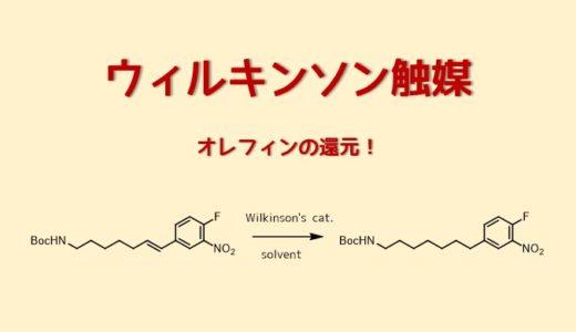 ウィルキンソン触媒(wilkinson触媒) アルケン アルキンの還元