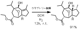 クラブトリー触媒による還元反応例1