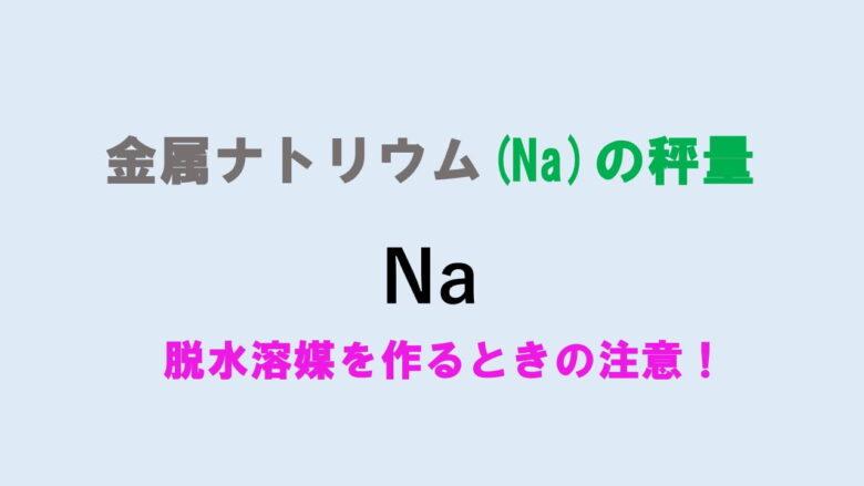 ナトリウムとベンゾフェノンで脱水溶媒を作る方法