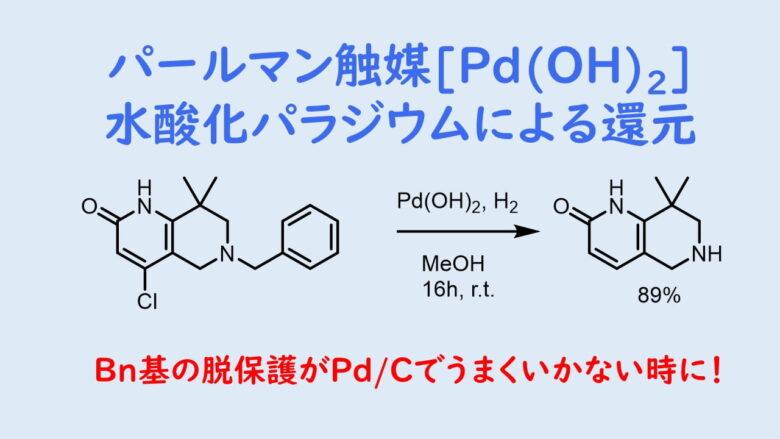 パールマン触媒(水酸化パラジウムPd(OH)2を使った接触還元