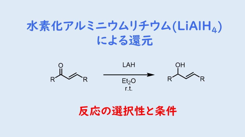 水素化アルミニウムリチウム(LiAlH4)による還元