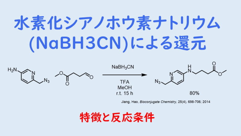 水素化シアノホウ素ナトリウムの反応