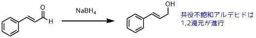 水素化ホウ素ナトリウムでアルデヒドの還元1