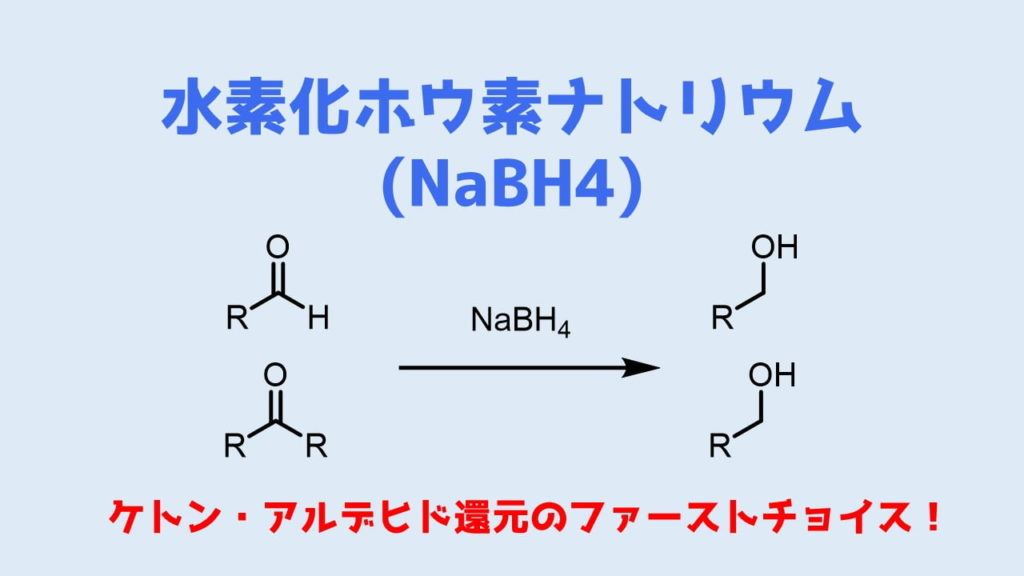 水素化ホウ素ナトリウムによる還元