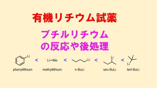 ブチルリチウムの反応、後処理、クエンチ