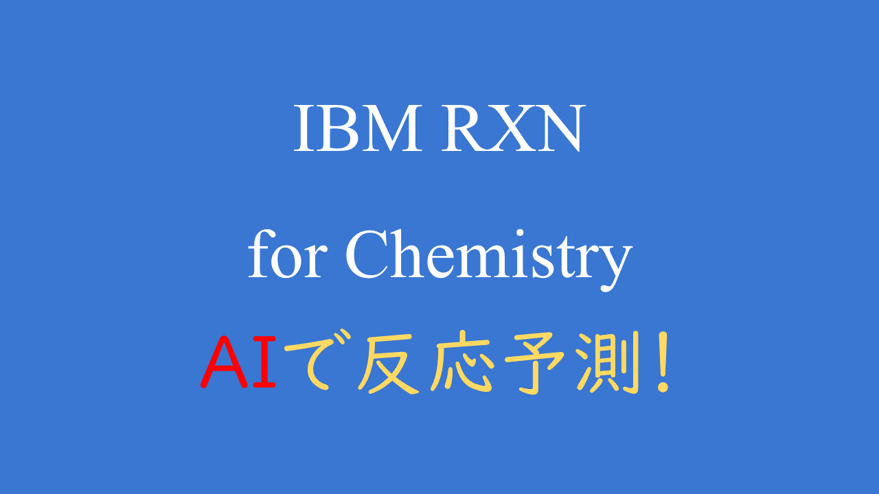 AIで化学反応を予測!IBMが提供するRXN for chemistryを無料で利用しよう!